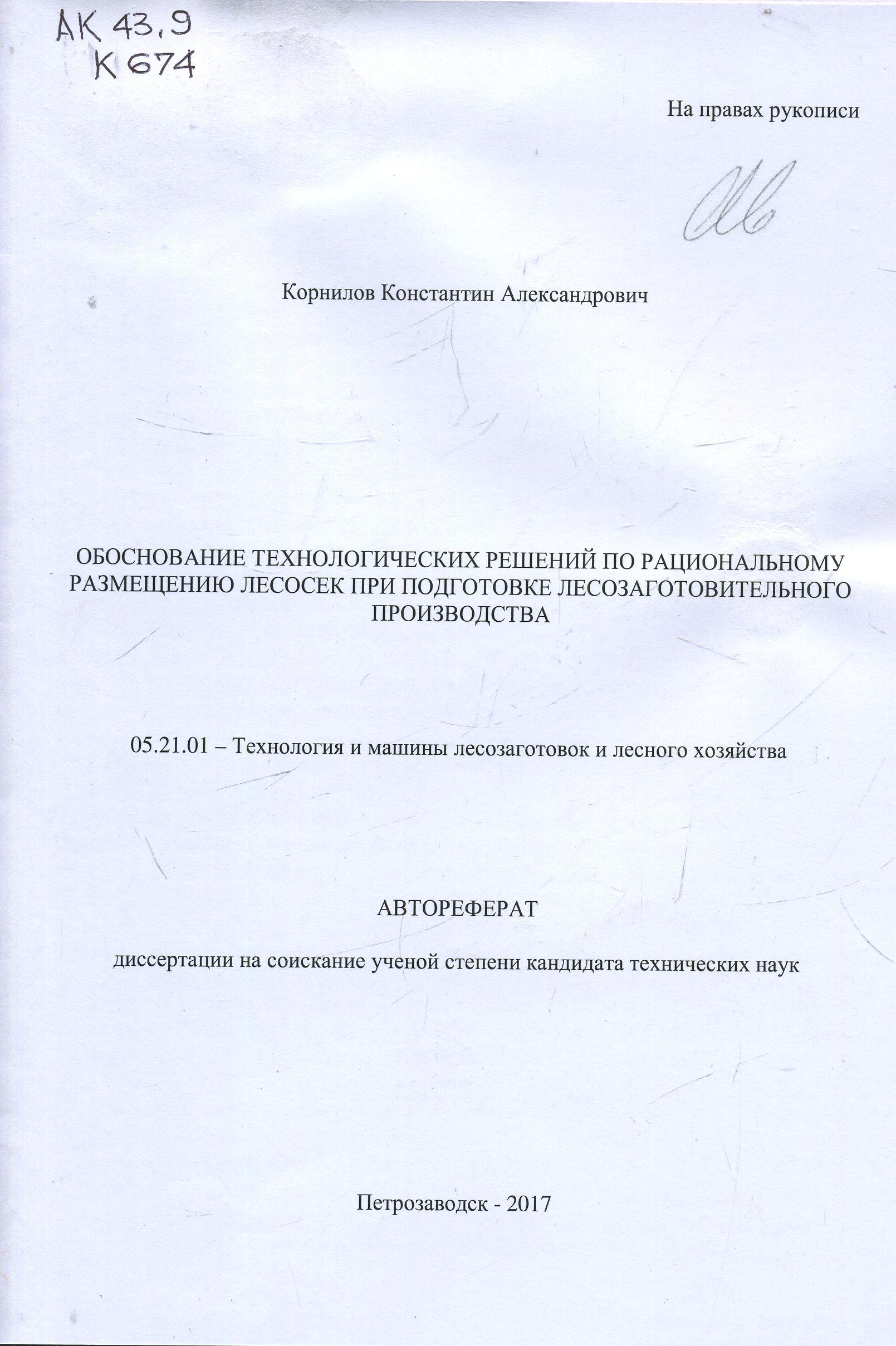 Национальная библиотека Республики Карелия  по рациональному размещению лесосек при подготовке лесозаготовительного производства автореферат диссертации кандидата технических наук 05 21 01