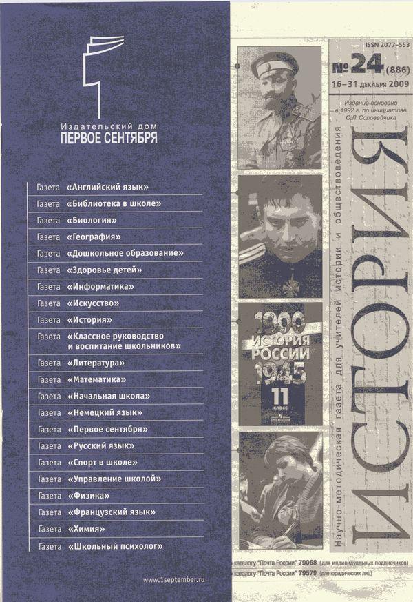 gazeta istoriya