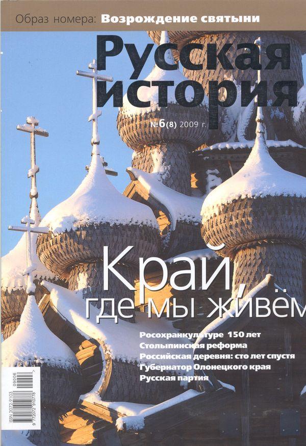 rossiyskaya istoriya