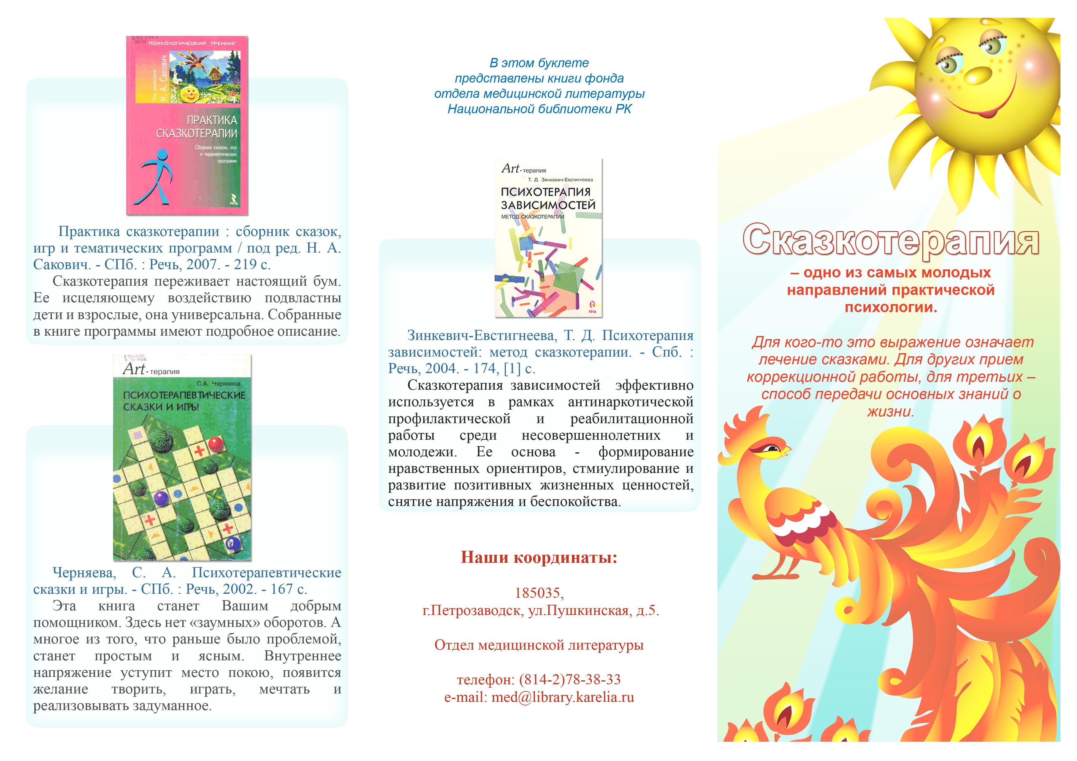 Сказкотерапия сказки - lad-lad ru