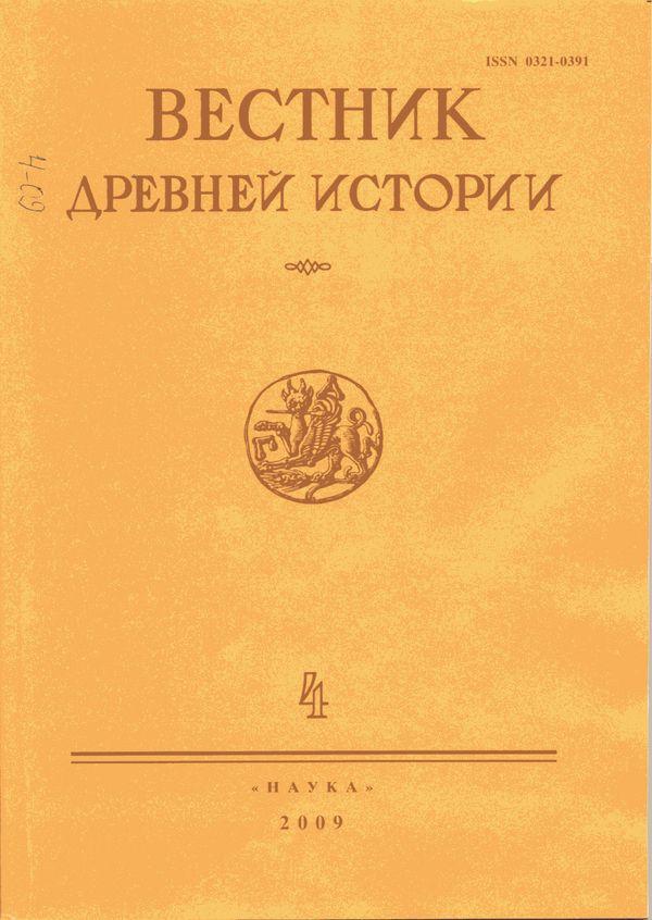 vestnik drevney istorii