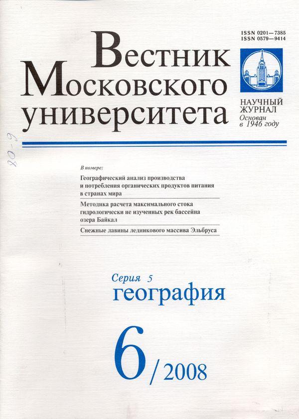 vestnik mgu geograf