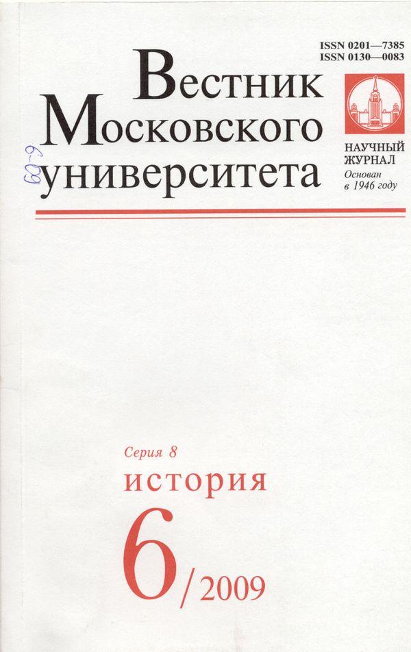 vestnik mgu