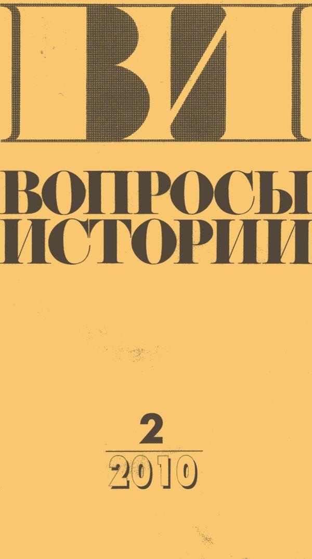 voprosy istorii