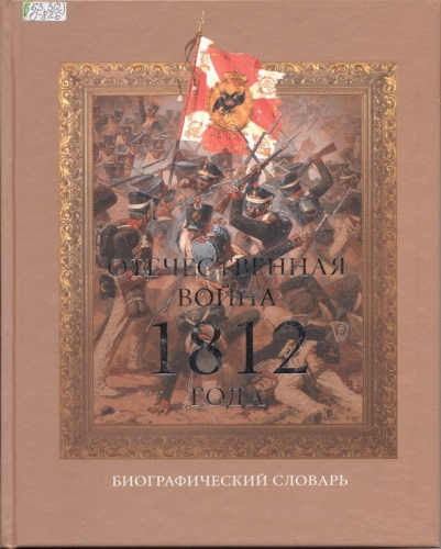 флаг русской армии 1812