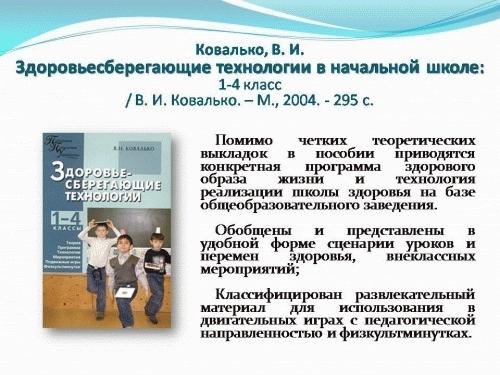 кильдиярова основы формирования здоровья детей скачать